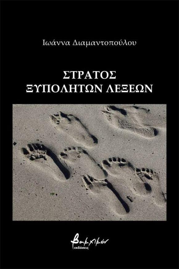Ιωάννα Διαμαντοπούλου, «Στρατός ξυπόλητων λέξεων», Εκδόσεις Βακχικόν