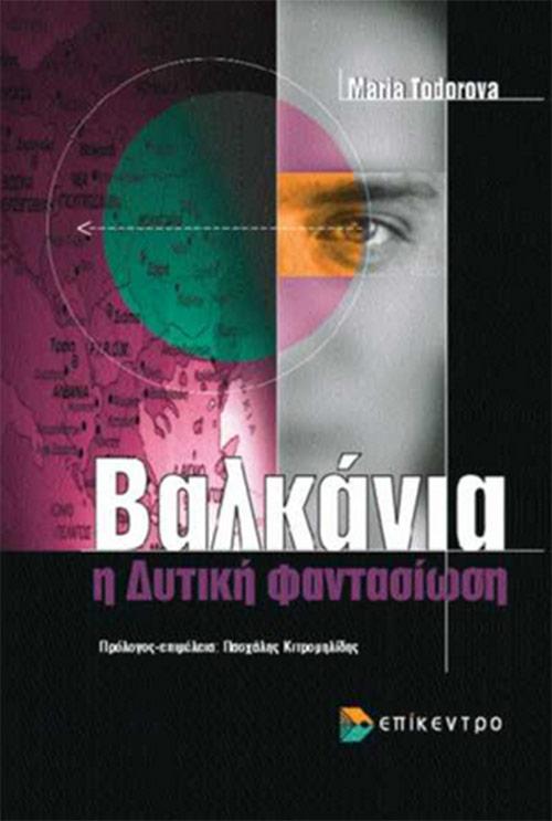 Βαλκάνια, η δυτική φαντασίωση, Maria Todorova