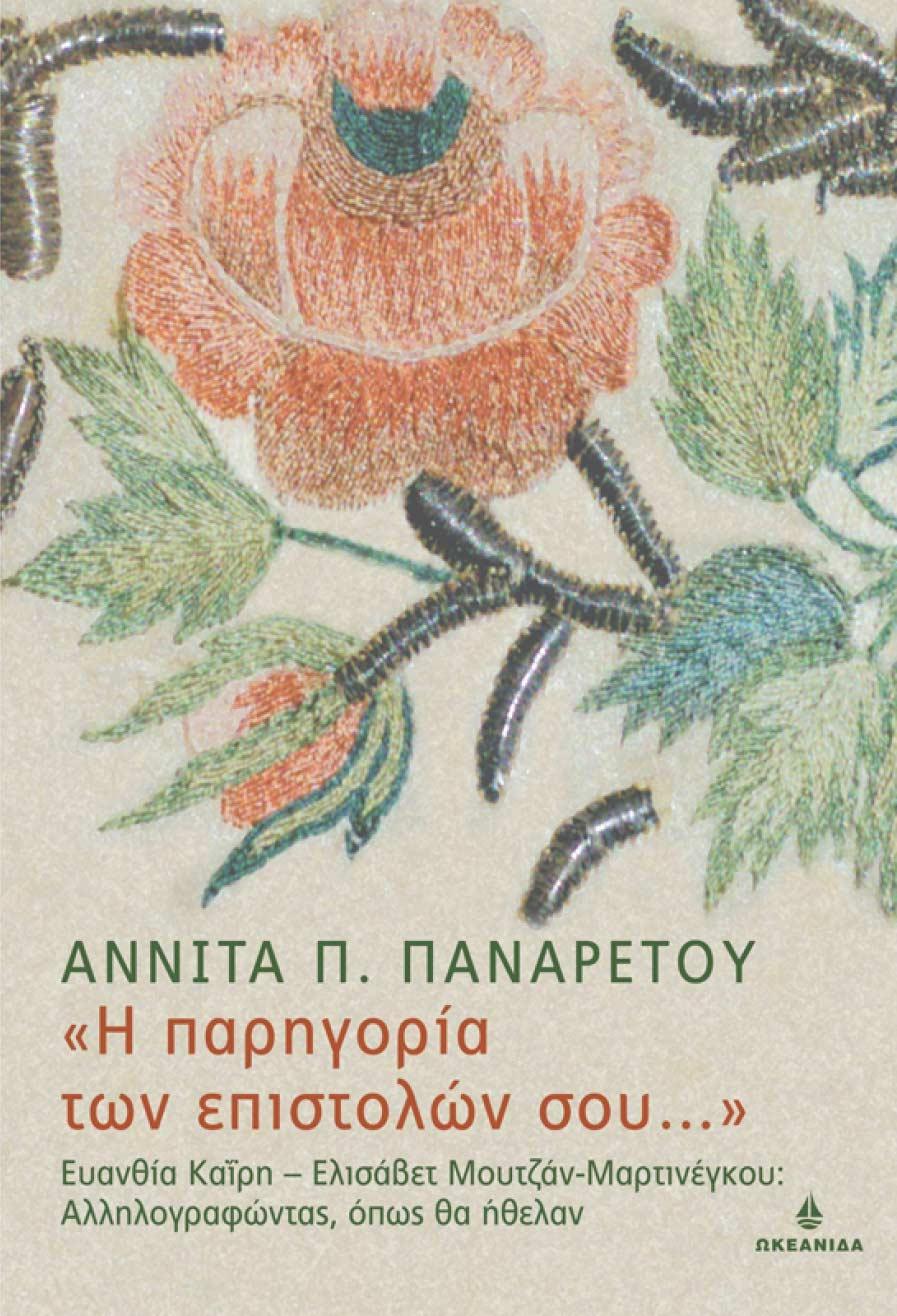Η παρηγορία των επιστολών σου..., Αννίτα Παναρέτου