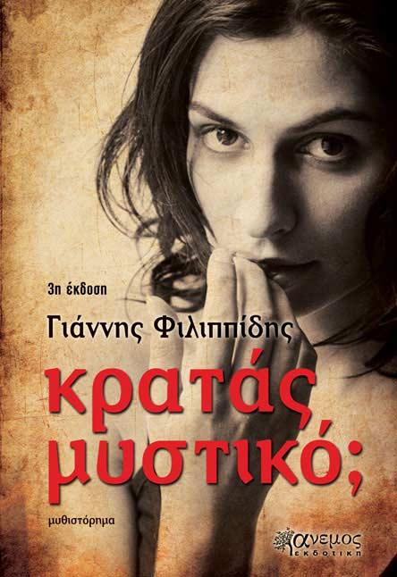 Κρατάς μυστικό;, Γιάννης Φιλιππίδης