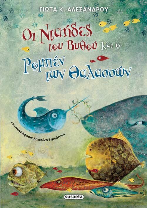 Οι νταήδες του βυθού και ο Ρομπέν των θαλασσών, Γιώτα Αλεξάνδρου