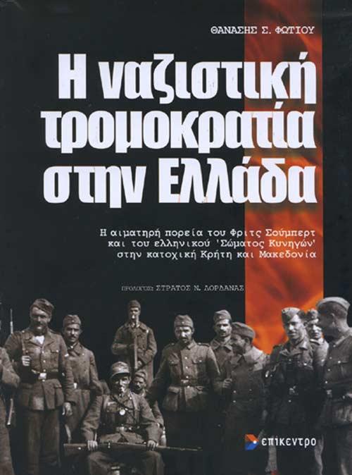 Η ναζιστική τρομοκρατία στην Ελλάδα, Θανάσης Φωτίου