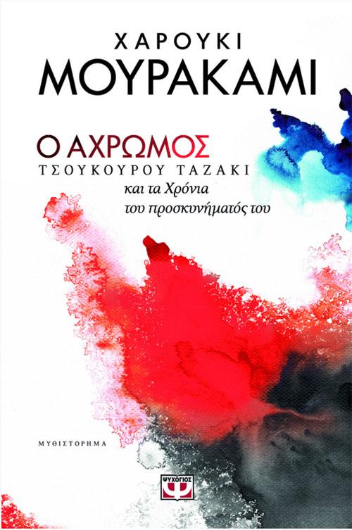 Ο άχρωμος Τσουκούρου Ταζάκι και τα χρόνια του προσκυνήματός του, Haruki Murakami