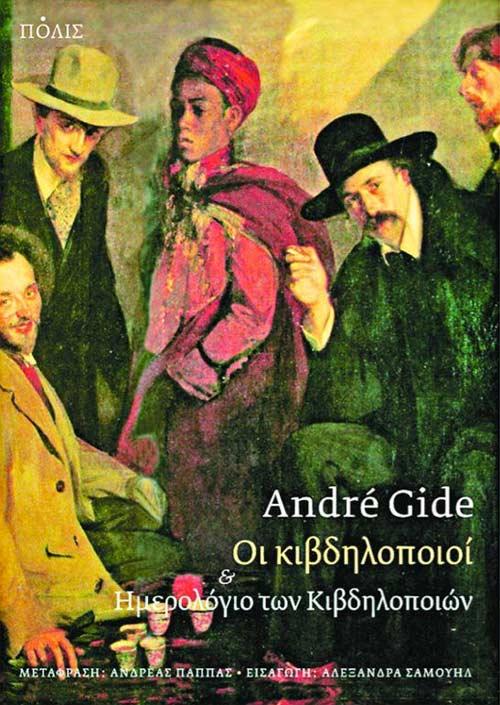 Οι κιβδηλοποιοί, Andre Gide