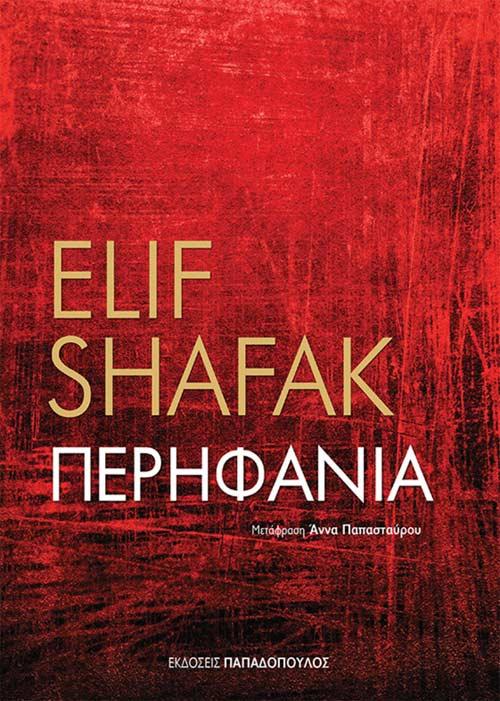 Περηφάνια, Elif Safak