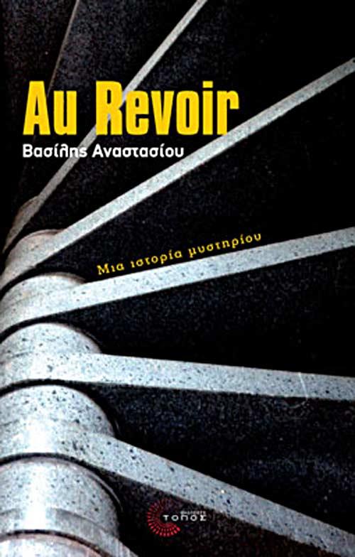 Au revoir, Βασίλης Αναστασίου