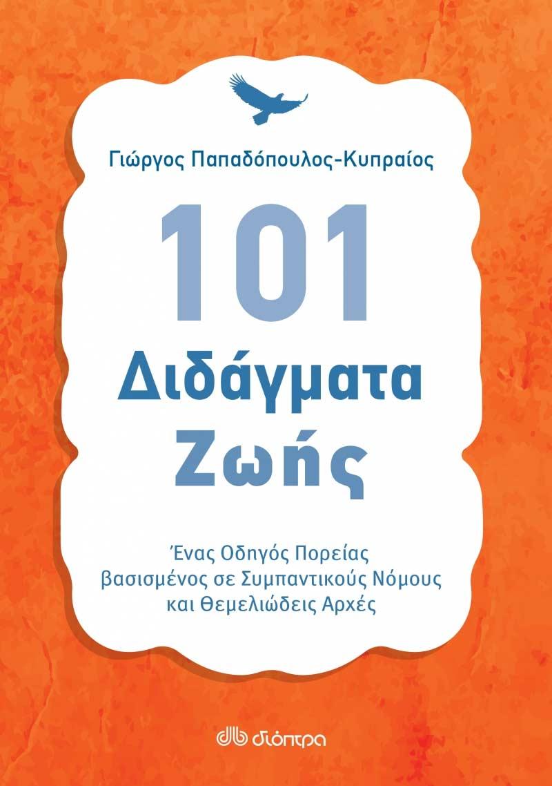 101 διδάγματα ζωής, Γιώργος Παπαδόπουλος - Κυπραίος