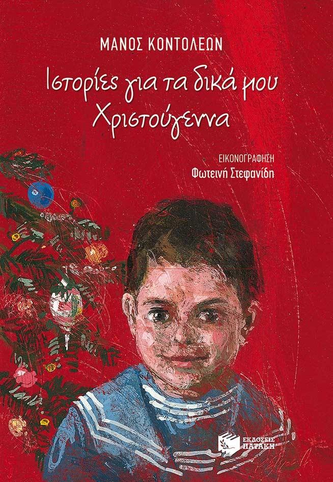 Ιστορίες για τα δικά μου Χριστούγεννα, Μάνος Κοντολέων