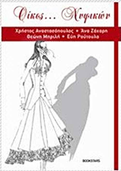 Οίκος... νυφικών, Χρήστος Αναστασόπουλος, Άννα Ζάχαρη, Θεώνη Μπριλή, Εύη Ρούτουλα