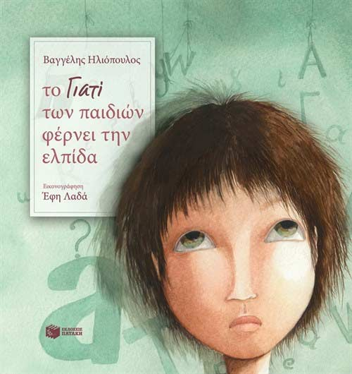 """Το """"Γιατί"""" των παιδιών φέρνει την ελπίδα, Βαγγέλης Ηλιόπουλος"""