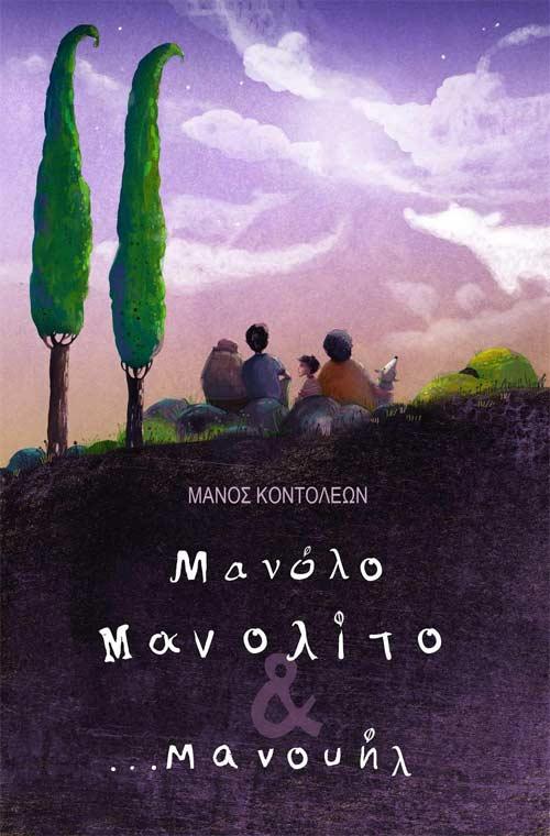 Μανόλο Μανολίτο και... Μανουήλ, Μάνος Κοντολέων