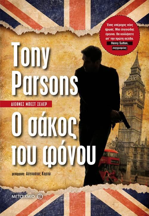 Ο σάκος του φόνου, Tony Parsons