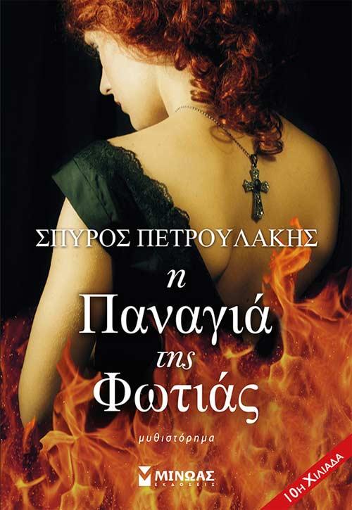 Η Παναγιά της φωτιάς, Σπύρος Πετρουλάκης