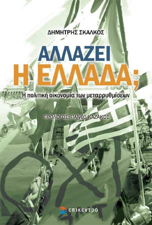 Αλλάζει η Ελλάδα; Η πολιτική οικονομία των μεταρρυθμίσεων, Δημήτρης Σκάλκος