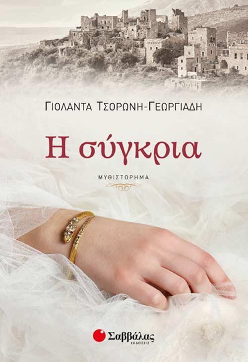 Η σύγκρια, Γιολάντα Τσορώνη - Γεωργιάδη