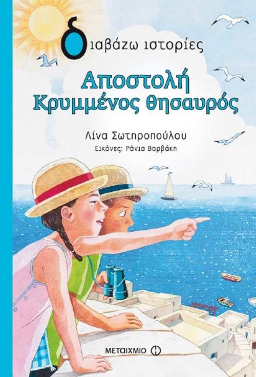 Αποστολή κρυμμένος θησαυρός, Λίνα Σωτηροπούλου