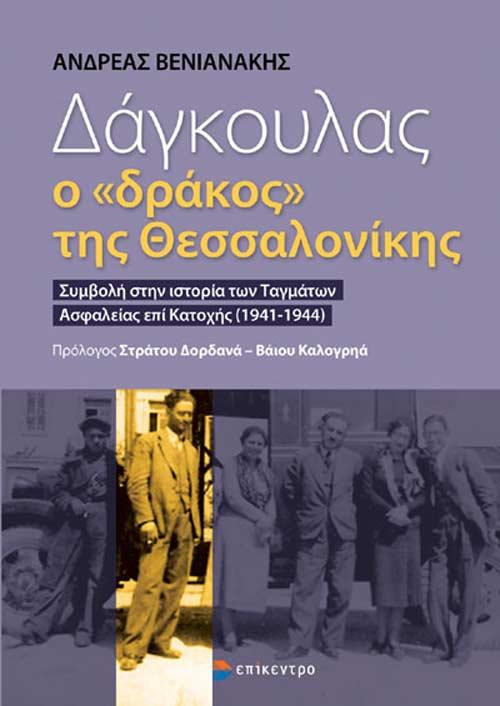 """Δάγκουλας, ο """"δράκος"""" της Θεσσαλονίκης"""