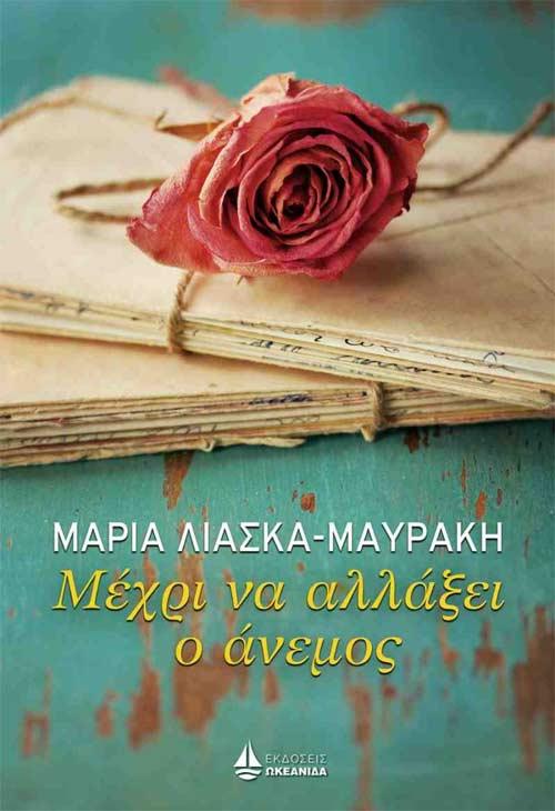 Μέχρι να αλλάξει ο άνεμος, Μαρία Λιάσκα - Μαυράκη