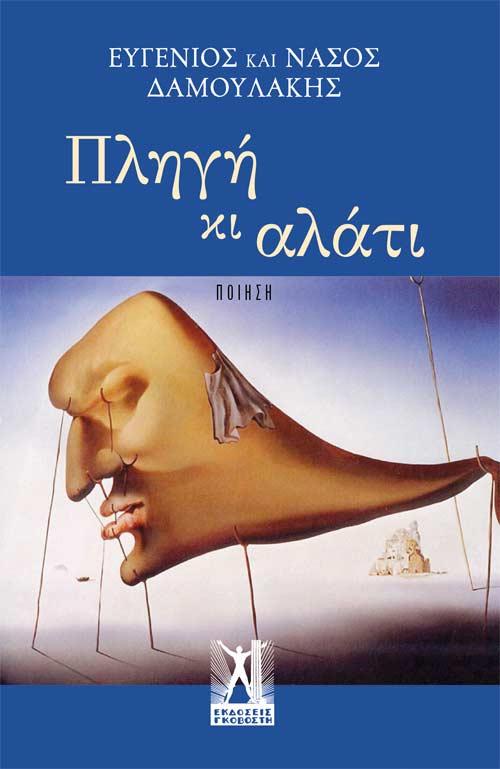 Πληγή κι αλάτι, Νάσος Δαμουλάκης, Ευγένιος Δαμουλάκης