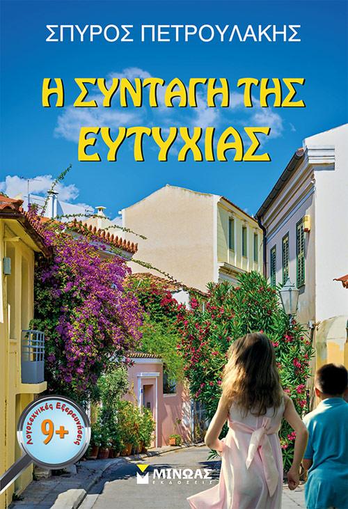 Η συνταγή της ευτυχίας, Σπύρος Πετρουλάκης