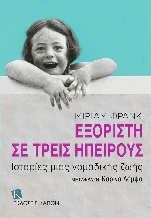 Εξόριστη σε τρεις ηπείρους, Miriam Frank