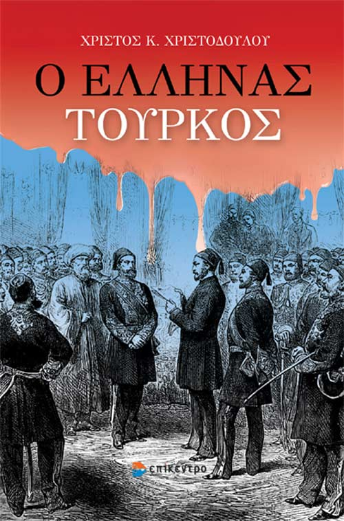 Ο Έλληνας Τούρκος, Χρίστος Χριστοδούλου