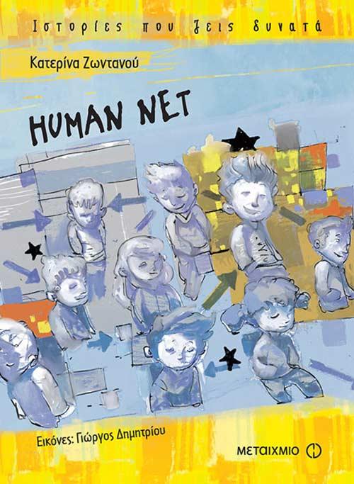 Human net, Κατερίνα Ζωντανού