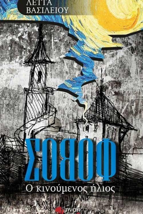 Σοβοφ: Ο κινούμενος ήλιος, Λέττα Βασιλείου