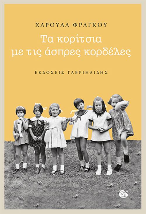 Τα κορίτσια με τις άσπρες κορδέλες, Χαρούλα Φράγκου