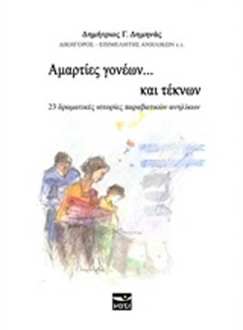Αμαρτίες γονέων... και τέκνων, Δημήτριος Δημηνάς