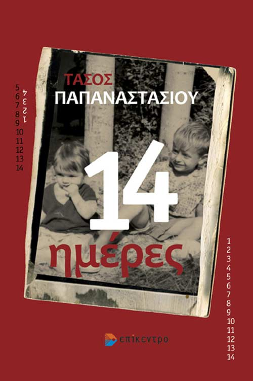 14 ημέρες, Τάσος Παπαναστασίου