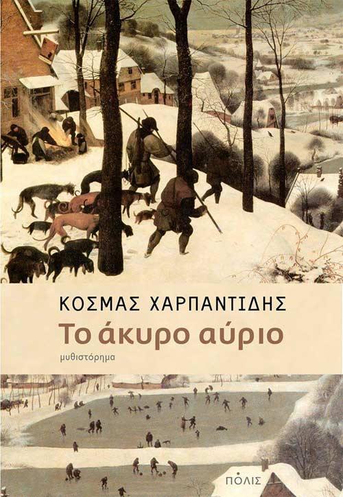Το άκυρο αύριο, Κοσμάς Χαρπαντίδης