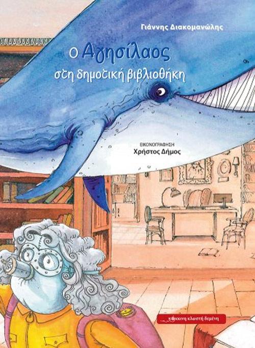 Ο Αγησίλαος στη δημοτική βιβλιοθήκη, Γιάννης Διακομανώλης