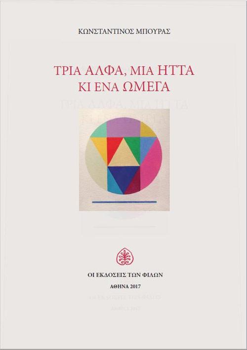 Τρία άλφα, μια ήττα κι ένα ωμέγα, Κωνσταντίνος Μπούρας