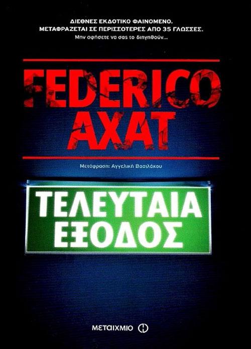 Τελευταία έξοδος, Federico Axat