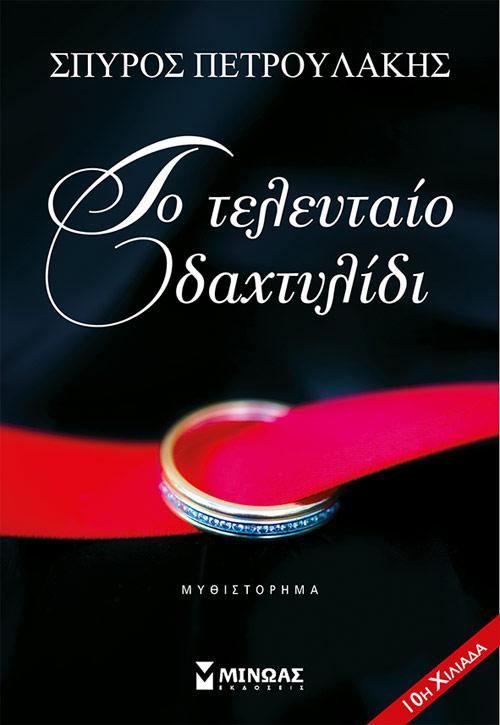 Το τελευταίο δαχτυλίδι, Σπύρος Πετρουλάκης