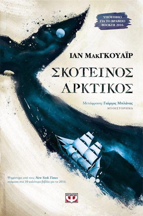 Σκοτεινός αρκτικός, Ian Makgkouair