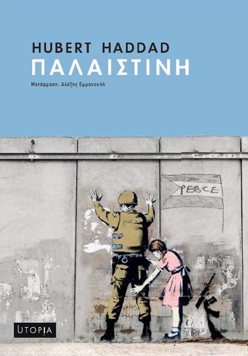Παλαιστίνη, Hubert Haddad