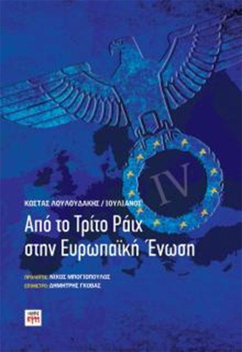 Από το Τρίτο Ράιχ στην Ευρωπαϊκή Ένωση, Κώστας Λουλουδάκης