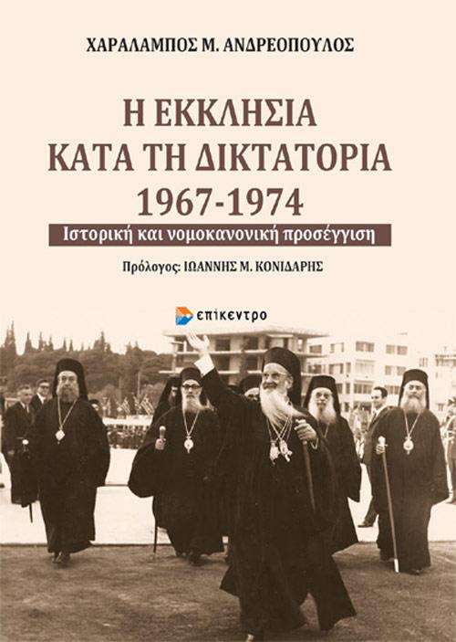 Η εκκλησία κατά τη δικτατορία 1967-1974, Χαράλαμπος Ανδρεόπουλος