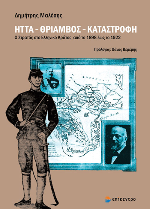 Ήττα, θρίαμβος, καταστροφή. Ο στρατός στο ελληνικό κράτος από το 1898 έως το 1922