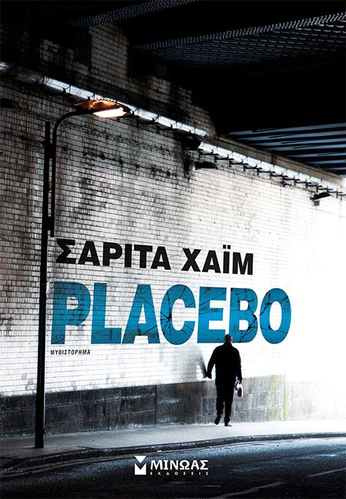 Placebo, Σαρίτα Χαΐμ