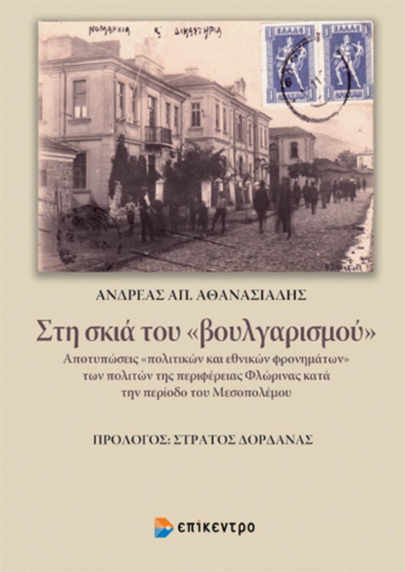 """Στη σκιά του """"βουλγαρισμού"""", Ανδρέας Αθανασιάδης"""