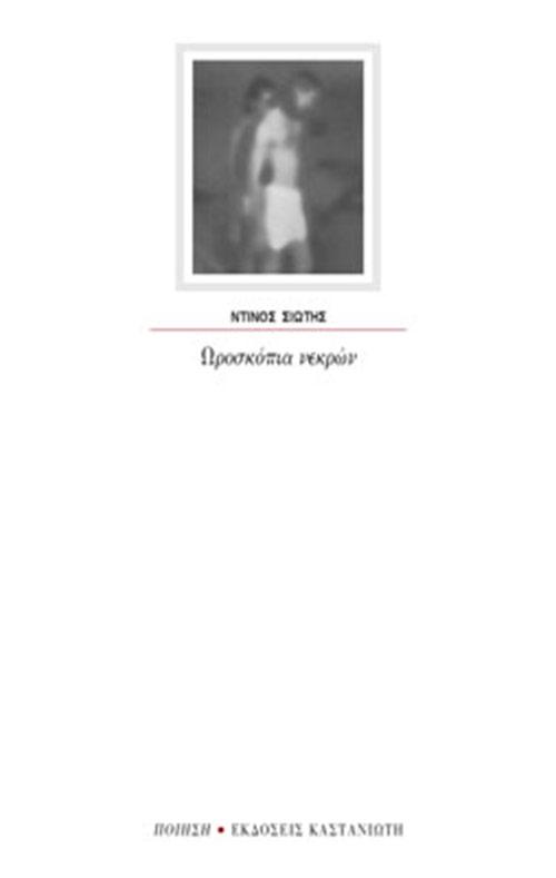 Ωροσκόπια νεκρών, Ντίνος Σιώτης