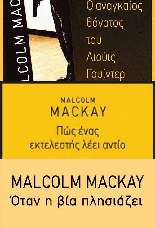 Η τριλογία της Γλασκώβης, του Malcom MacKay, Malcom MacKay