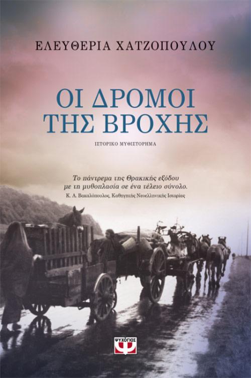 Οι δρόμοι της βροχής, Ελευθερία Χατζοπούλου