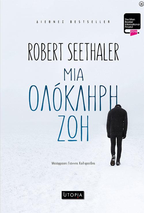 Μια ολόκληρη ζωή, Robert Seethaler
