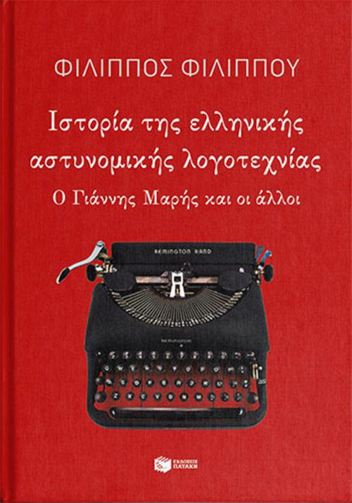 Ιστορία της ελληνικής αστυνομικής λογοτεχνίας, Φίλιππος Φιλίππου