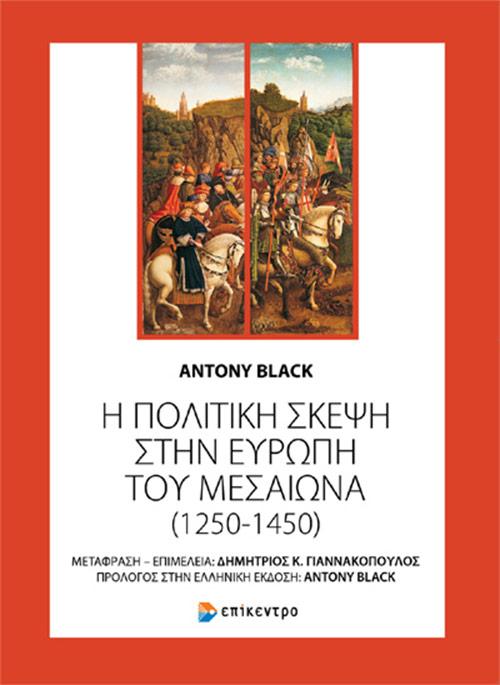 Η πολιτική σκέψη στην Ευρώπη του Μεσαίωνα (1250-1450), Antony Black