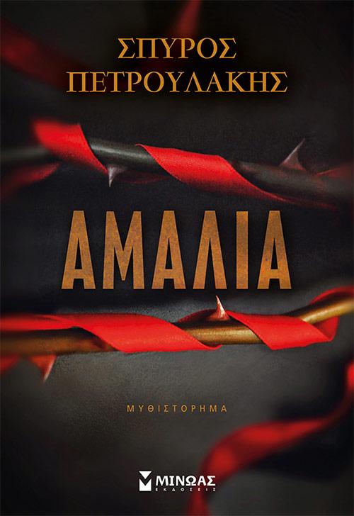 Αμαλία, Σπύρος Πετρουλάκης